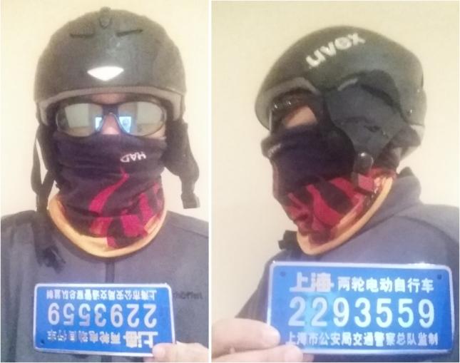 License shanghai